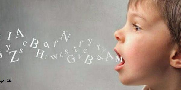 گفتار و زبان