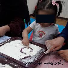 کاردرمانی دست در خیابان ایران