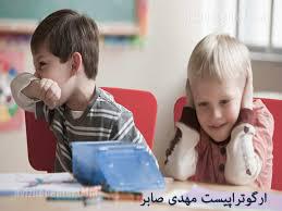 مرکز توانبخشی کودکان اوتیسم