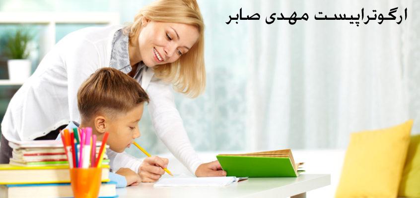 تشخیص اختلال یادگیری در کودکان