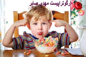 تغذیه و بیش فعالی