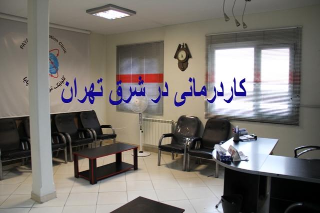 کاردرمانی شرق تهران