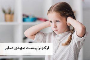 تشخیص کودک اتیسم