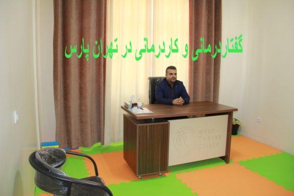 گفتاردرمانی و کاردرمانی در تهران پارس