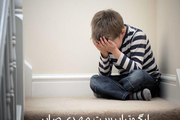 اختلال حسی در اوتیسم