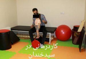 مرکز کاردرمانی سید خندان