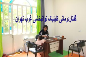 گفتاردرمانی کلینیک توانبخشی غرب تهران