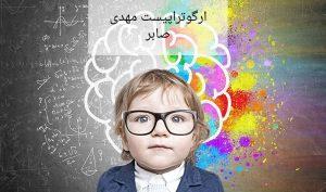 آسیب سیستم اجرایی مغز