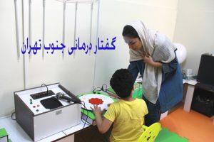 گفتار درمانی در جنوب تهران