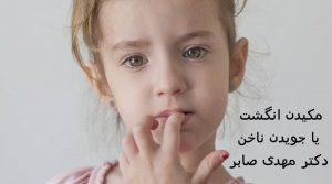 اختلال ناخن جویدن کودکان