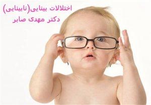 اختلال بینایی(نابینایی)