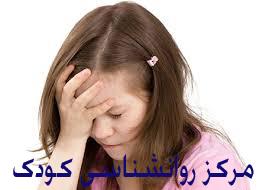 درمان اختلال روانشناسی