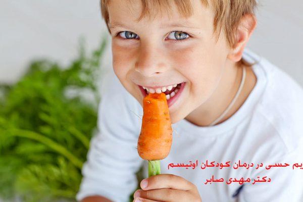 رژیم حسی در درمان کودکان اوتیسم