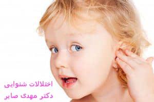 اختلال شنوایی کودک