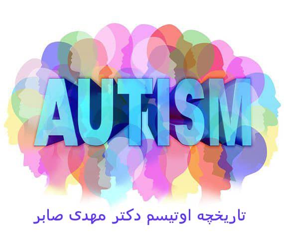 تاریخچه اوتیسم