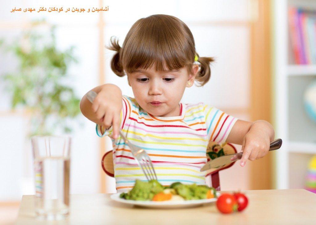 گفتاردرمانی و اختلال تغذیه در کودکان اوتیسم