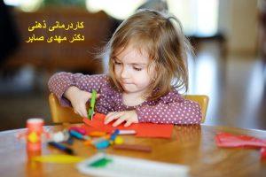 کاردرمانی ذهنی در کودکان