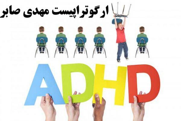 مرکز تشخیص بیش فعالی در تهران