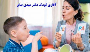 آفازی در کودک