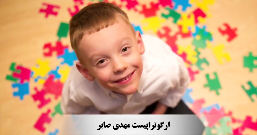کاردرمانی ذهنی در کودکان اوتیسم