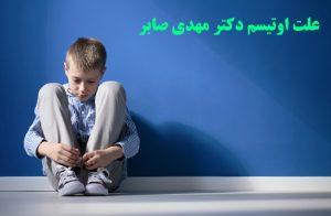 علت اوتیسم کودک