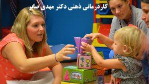 مرکز کاردرمانی ذهنی نوزاد