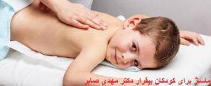 ماساژ درمانی برای بدخلقی نوزادان