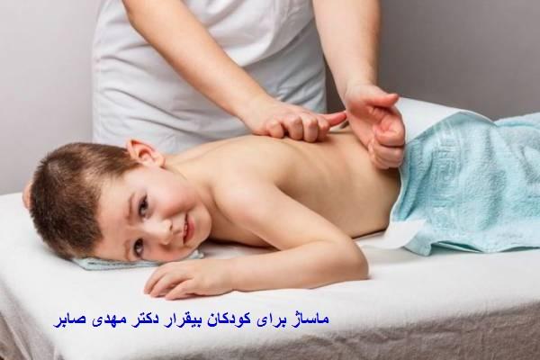 ماساژ درمانی برای کودکان بی قرار