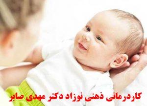 کاردمانی ذهنی نوزادان