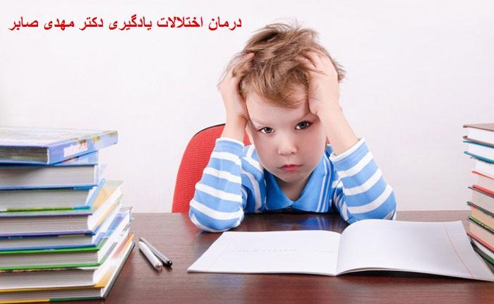 دکتر گفتار درمانی اختلالات یادگیری