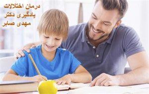 ناتوانی یادگیری کودک