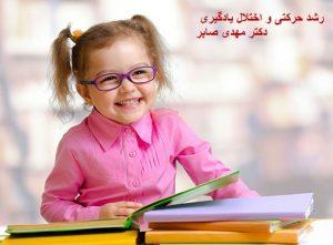 اختلال یادگیری در کودکان
