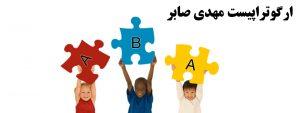 روش ای بی ای در درمان اوتیسم