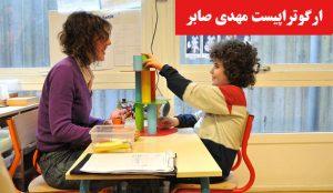 روش درمانی ABA اوتیسم