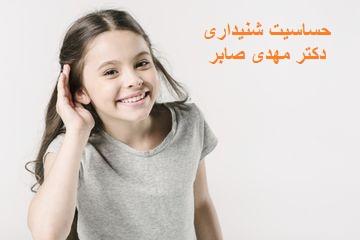 درمان حساسیت شنوایی