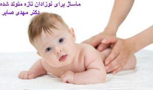 ماساژ درمانی کودکان تازه متولد شده