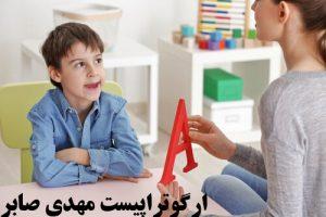 گفتار درمانی اختلال تلفظی