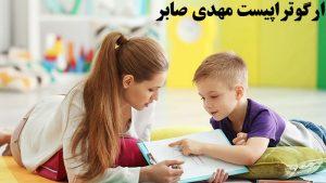 اختلال تلفظ در کودکان