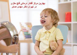 گفتار درمانی کودکان فلج مغزی