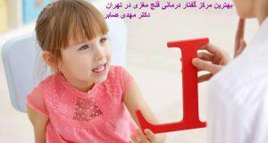 گفتار کودک فلج مغزی