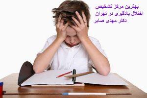 مرکز اختلال یادگیری در کودکان