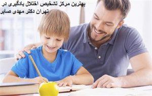 تشخیص اختلال یادگیری