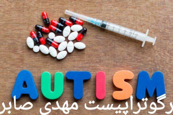 دارو درمانی در درمان کودکان اوتیسم