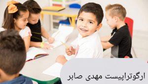 تست ورود به دبستان کودکان اوتیسم