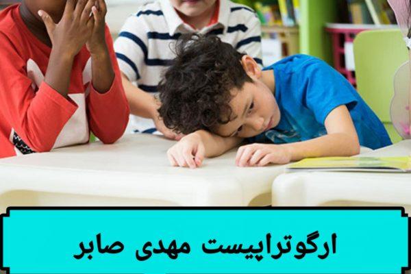 سنجش ورود به مدرسه کودک اوتیسم