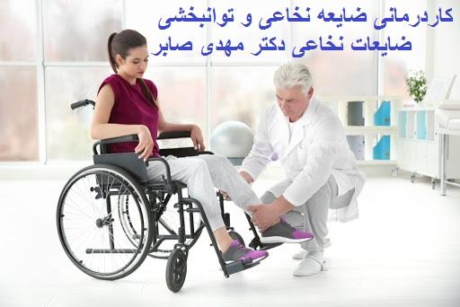 بهترین مرکز درمان ضایعه خاعی در تهران