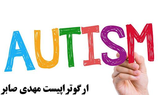 درمان مکمل برای اوتیسم