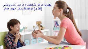 درمان زبان پریشی (آفازی)