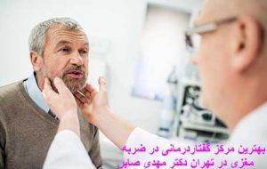 مرکز گفتاردرمانی در ضربه مغزی