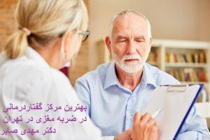 گفتار درمانی در آسیب مغزی